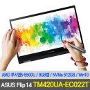 ASUS 비보북 플립 TM420UA-EC022T 터치노트북 당일발송