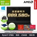 ThinkPad E15 20YG0012KR 루시엔 R7 5700U
