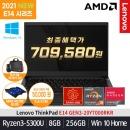 ThinkPad E14 G3 20Y7000RKR 루시엔 R3