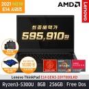 ThinkPad E14 G3 20Y7000LKD 루시엔 사은품 증정