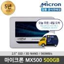 마이크론 크루셜 SSD MX500 500GB