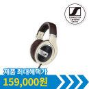 젠하이저 헤드폰 HD 599 무상 AS 2년