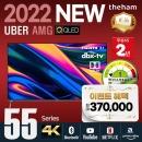 더함 안드로이드 스마트 TV UA551QLED 퀀텀닷 2022년형