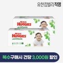 하기스 네이처메이드 6단계 공용 36매 2팩 2021