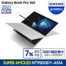 갤럭시북 프로360 NT950QDY-A51A 특가172만+SSD더블업