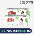 하기스 네이처메이드 팬티 7단계 공용 36매 2팩 2021