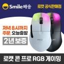 ROCCAT KONE PRO RGB 게이밍 마우스