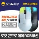 ROCCAT KONE PRO AIR RGB 무선 게이밍 마우스