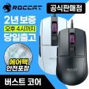 ROCCAT BURST CORE RGB 게이밍 마우스 블랙/화이트