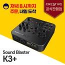 크리에이티브 사운드 블라스터 K3+ 인터넷 방송용 믹서