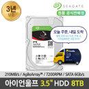 씨게이트 아이언울프 NAS HDD 8TB ST8000VN004
