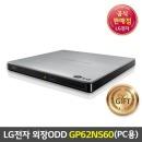 口사은품口 GP62NS60 IRON 실버 외장ODD CD DVD 멀티 B