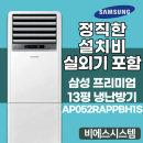 삼성/AP052RAPPBH1S 인버터냉난방기13평기본설치포함BB