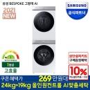 삼성 비스포크 그랑데AI WF24A9500KW+DV19A9740CW