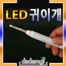 LED 발광 귀이개 귀청소기 귀후비개 귀파개 귀청소