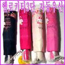 헬로키티3단자동우산//키티자동우산/우산/3단우산/자동우산