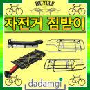 자전거 짐받이 미니벨로 MTV  알루미늄 짐받이 짐칸