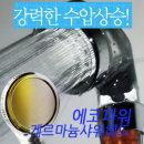 에코파워 샤워헤드 /절수형 수압상승 게르마늄샤워기