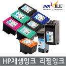 HP 호환 프린터 재생잉크 21/22/61/63/XL HR21 검정