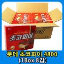 (롯데) 4800 초코파이 (1박스-8갑입)