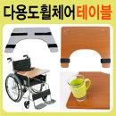 다용도 휠체어 테이블 휠체어식탁 나무식탁