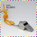 화신/1500호루라기/운동회/체육대회/호신용품/경보용