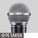 슈어/SM58/SM-58/유선마이크/마이크/다이나믹/보컬용