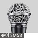 삼아무역/SM58/보컬용/마이크/SM-58/유선마이크