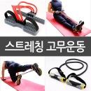 스트레칭 1튜빙 3튜빙 고무운동 튜빙밴드 근력운동
