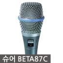 슈어/BETA87C/BETA-87C/유선마이크/콘덴서타입