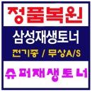 삼성레이저프린터/정품재생토너/CLT-405~409 전기종