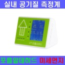 공기질측정기 미세먼지 포름알데히드 공기청정 온도계