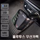 토드 블루투스 무선카팩/오디오재생/USB스마트폰충전