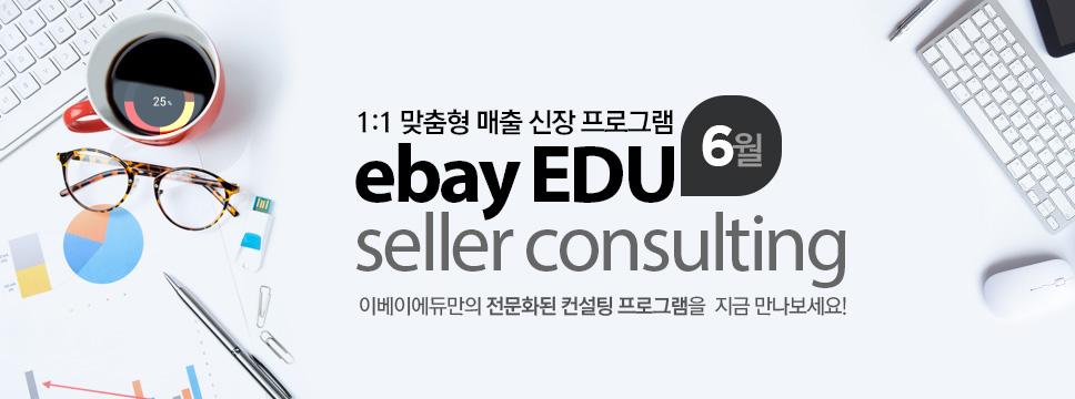 1:1 맞춤형 매출 신장 프로그램 5월 ebay EDU seller consulting 이베이에듀만의 전문화된 컨설팅 프로그램을  지금 만나보세요!